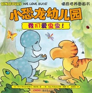 小恐龙幼儿园情商培养图画书:我们爱虫虫!